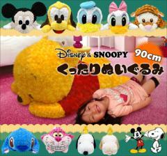 【送料無料】 Disney ミッキー ドナルド ティガー...