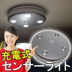 【メール送料無料】 LEDライト 照明 センサーライト 人感センサー 屋内 充電式 LED 省エネ 昼白色 電球色 (ga-9187/94m)