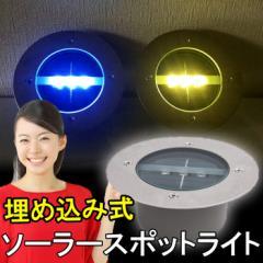 【メール便送料無料】 ソーラー ライト スポットライト ガーデンライト LED 照明 太陽光 埋め込み式ソーラースポットライト (ga-9262/79)