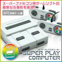 ゲーム機 TVゲーム おもちゃ 玩具 子供 スーパーファミコン 互換 スーパープレイコンピューター (pb-0576)