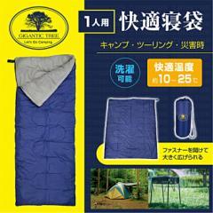 【送料無料】 寝袋 一人用 ねぶくろ キャンプ ツーリング 1人用 快適寝袋 MCO-22 (mc-7773)