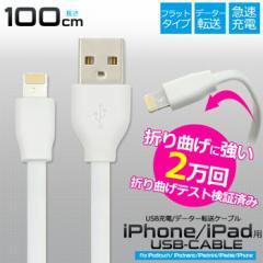 【メール便送料無料】 USB 充電 ケーブル iPhone ...