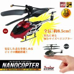ラジコン ヘリコプター 室内専用 極小サイズ 赤外線 LED 3.5ch ジャイロ機能搭載 KK-00153 ナノコプター (pb-5534-5541)