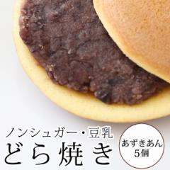 【砂糖不使用!】豆乳どら焼き 5個箱入り (小豆あん5個)