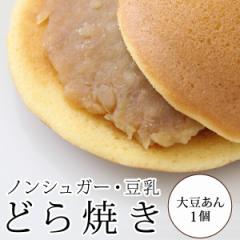 【砂糖不使用!】豆乳どら焼き 1個(大豆あん)