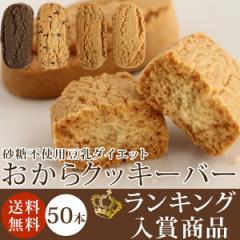 NEW!! 【送料無料】 リニューアルして更にカロリーダウン! 製造会社直販お買得 豆乳ダイエットおからクッキーバー (1Kg箱入)
