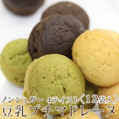 ノンシュガー豆乳プチマドレーヌ【12袋セット・箱入り】【プレーン・紅茶・抹茶・ココア】