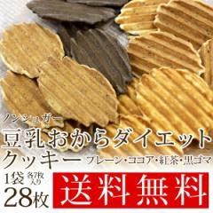 食物繊維がたっぷり入った豆乳おからダイエットクッキー28枚入 (7枚×4種) プレーン・ココア・紅茶・黒ゴマ 砂糖不使用