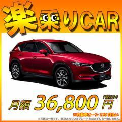 月額 37,200円 楽乗りCAR  新車 マツダ CX-5 4WD 2200 XD L Package クリーンディーゼル  純正ナビ用SDカードPLUS・純正バックカメラ・