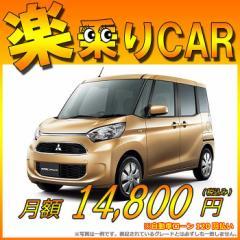 ☆月額 14,800円 楽乗りCAR  新車 ミツビシ eKスペース 2WD 660 M  SDDナビ・バックカメラ・ETC・フロアマット・ドアバイザー・ボディコ