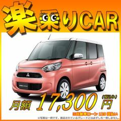 ☆月額 17,300円 楽乗りCAR  新車 ミツビシ eKスペース 4WD 660 G  SDDナビ・バックカメラ・ETC・フロアマット・ドアバイザー・ボディコ