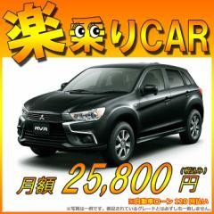 月額 25,800円 楽乗りCAR 新車 ミツビシ RVR 4WD 1800 M こちらの新車にはSDDナビ・バックカメラ・ETC・フロアマット・ドアバイザー・ボ