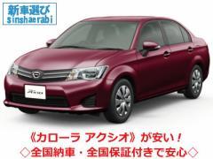 《新車 トヨタ カローラアクシオ 2WD 1500X  5MT...