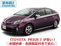 《新車  トヨタ  プリウス  1800 Sツーリングセレクション マイコーデ(B)(C)(D)  》