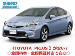 《新車  トヨタ  プリウス  1800 Gツーリングセレクション レザーパッケージ  》