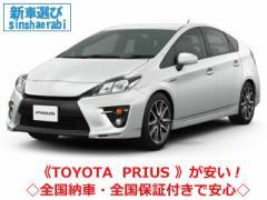 《新車  トヨタ  プリウス  1800 G's  》