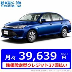 【残価設定型クレジット】 《新車 トヨタ カローラアクシオ 4WD 1500 1.5X CVT 》