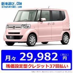 【残価設定型クレジット】 《新車 ホンダ NBOX+ 2WD 660 G 》