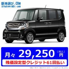 【残価設定型クレジット】 《新車 ホンダ NBOX+カスタム 4WD 660 G・Lパッケージ 》