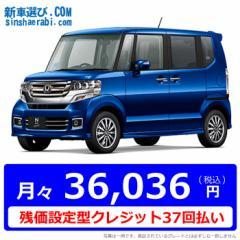 【残価設定型クレジット】 《新車 ホンダ NBOX+カスタム 2WD 660 GターボLパッケージ 》