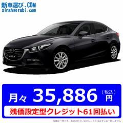 【残価設定型クレジット】 《新車 マツダ アクセラセダン 4WD 1500 15S 6EC-AT 》
