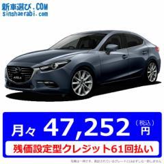 【残価設定型クレジット】 《新車 マツダ アクセラセダン 4WD 2200 2.2XD PROACTIVE 6EC-AT 》