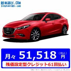 【残価設定型クレジット】 《新車 マツダ アクセラセダン 4WD 2200 2.2XD L パッケージ 6EC-AT 》