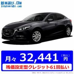 【残価設定型クレジット】 《新車 マツダ アクセラセダン 2WD 1500 15S 6EC-AT 》