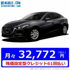 【残価設定型クレジット】 《新車 マツダ アクセラセダン 2WD 1500 15S 6MT 》