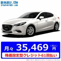 【残価設定型クレジット】 《新車 マツダ アクセラセダン 2WD 1500 15S PROACTIVE 6EC-AT 》