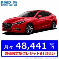 【残価設定型クレジット】 《新車 マツダ アクセラセダン 2WD 2200 2.2XD L パッケージ 6EC-AT 》