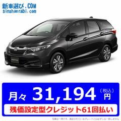 【残価設定型クレジット】 《新車 ホンダ シャトル 4WD 1500 G ガソリン車 》