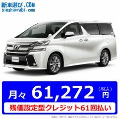 【残価設定型クレジット】 《新車 トヨタ ヴェルファイア 2WD 2500 Z 7人乗り 》