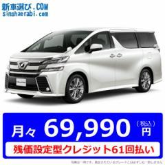 【残価設定型クレジット】 《新車 トヨタ ヴェルファイア 2WD 3500 ZA 7人乗り 》