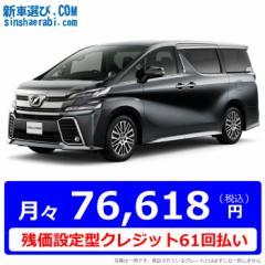【残価設定型クレジット】 《新車 トヨタ ヴェルファイア 2WD 3500 ZA G EDITION 7人乗り 》