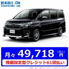 """【残価設定型クレジット】 《新車 トヨタ ヴォクシー 2000 2WD ZS """"煌II"""" 7人乗り 》"""