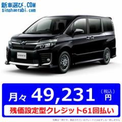 """【残価設定型クレジット】 《新車 トヨタ ヴォクシー 2000 2WD ZS """"煌II"""" 8人乗り 》"""