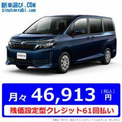 【残価設定型クレジット】 《新車 トヨタ ヴォクシー 2000 4WD X 8人乗り 》