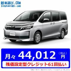"""【残価設定型クレジット】 《新車 トヨタ ヴォクシー 2000 4WD X """"C パッケージ"""" 8人乗り 》"""