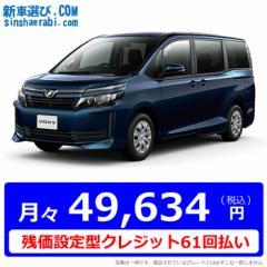 【残価設定型クレジット】 《新車 トヨタ ヴォクシー 2000 4WD X サイドリフトアップシート装着車 7人乗り 》