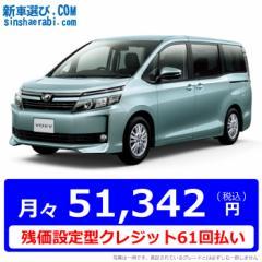 【残価設定型クレジット】 《新車 トヨタ ヴォクシー 2000 4WD V 7人乗り 》