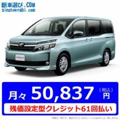 【残価設定型クレジット】 《新車 トヨタ ヴォクシー 2000 4WD V 8人乗り 》