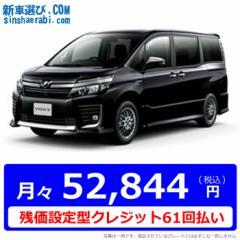 """【残価設定型クレジット】 《新車 トヨタ ヴォクシー 2000 4WD ZS """"煌II"""" 7人乗り 》"""