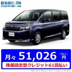 【残価設定型クレジット】 《新車 トヨタ ヴォクシー 1800 2WD HYBRID X 7人乗り 》