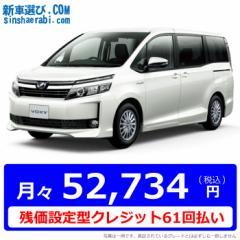 【残価設定型クレジット】 《新車 トヨタ ヴォクシー 1800 2WD HYBRID V 7人乗り 》