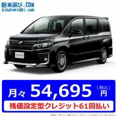 【残価設定型クレジット】 《新車 トヨタ ヴォクシー 1800 2WD HYBRID ZS 7人乗り 》