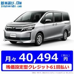 """【残価設定型クレジット】 《新車 トヨタ ヴォクシー 2000 2WD X """"C パッケージ"""" 8人乗り 》"""