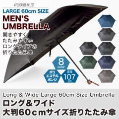 選べる 折りたたみ傘 60cm 大きい ワイド ロング 大判 無地 柄 紳士 メンズ /oth-ux-um-1440