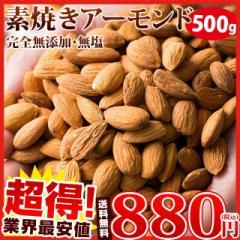 【100品セール】素焼きアーモンド 500g 無添加 無塩 ナッツ おつまみ ダイエット お菓子 便秘 美肌 送料無料