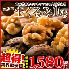 【100品セール】無添加 生くるみ1kg(500g×2) 新物入荷 送料無料 クルミ くるみ オメガ3脂肪酸 アーモンド ナッツ 胡桃